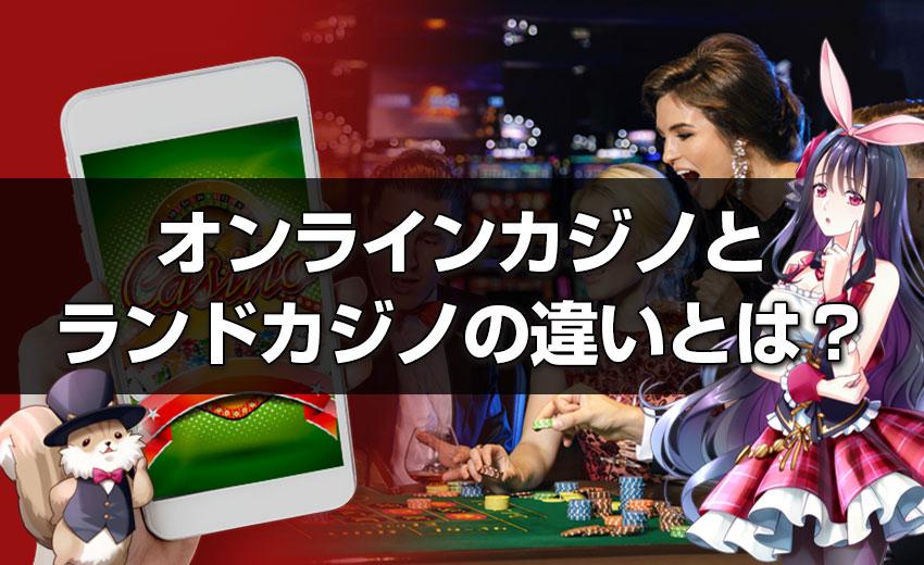 オンラインカジノとランドカジノの違いとは
