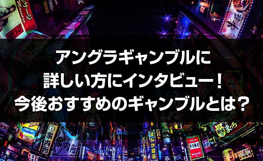 アングラギャンブルに詳しい方にインタビュー!