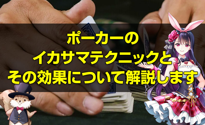 【悪用厳禁】ポーカーのイカサマテクニックとその効果について詳しく解説!