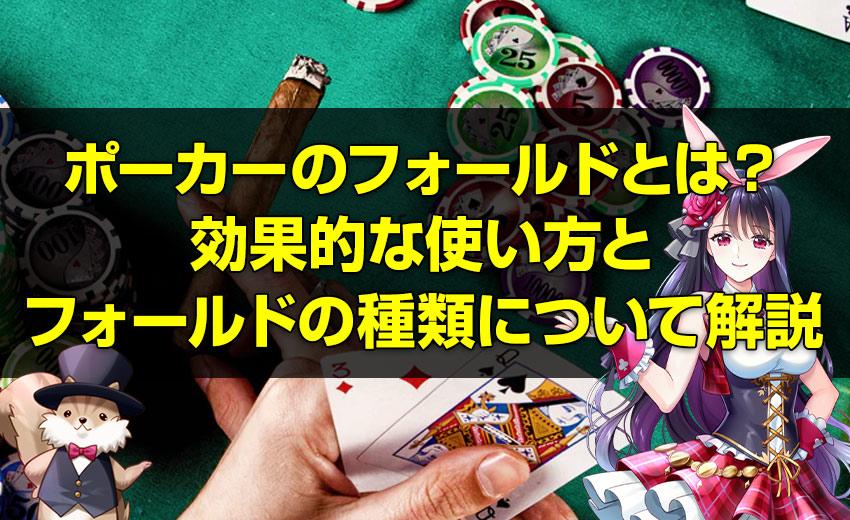 ポーカーのフォールドとは?効果的な使い方とフォールドの判断基準について