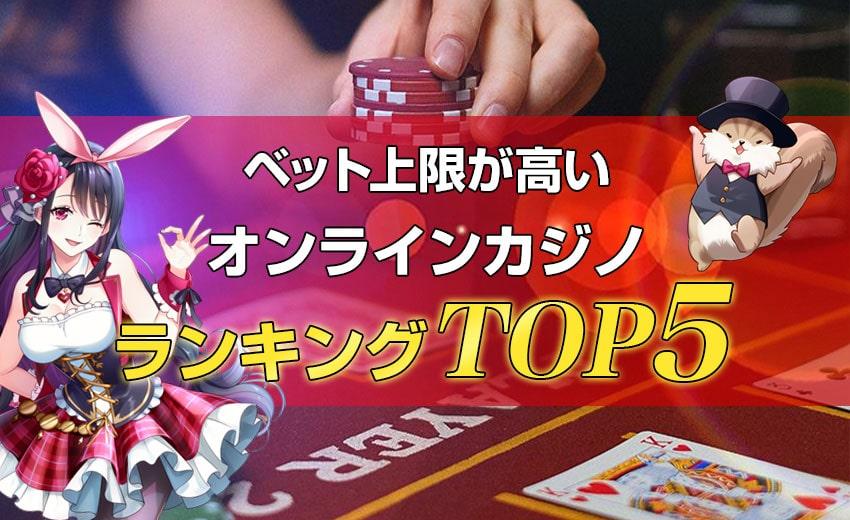 ベット上限が高いオンラインカジノランキングTOP5!