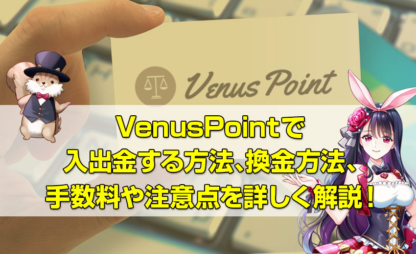 VenusPoint(ヴィーナスポイント)で入出金する方法