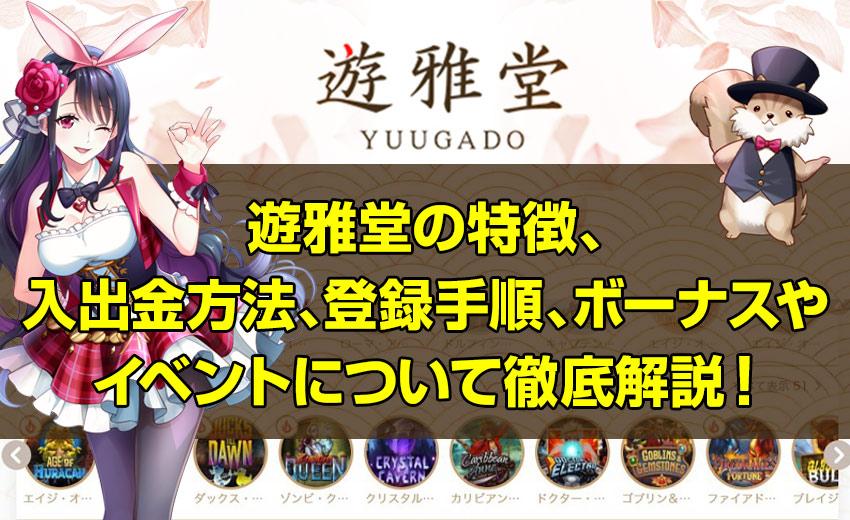 遊雅堂の特徴、 入出金方法、登録手順、ボーナスや イベントについて徹底解説!