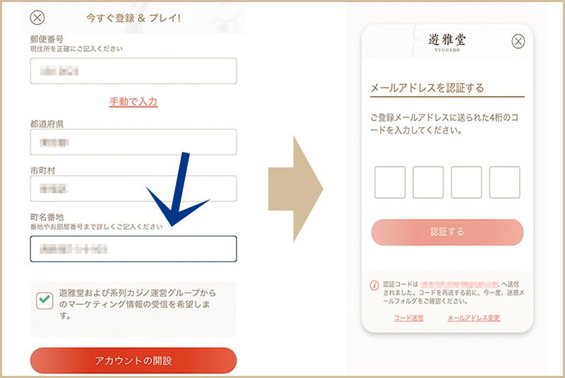 遊雅堂の登録手順