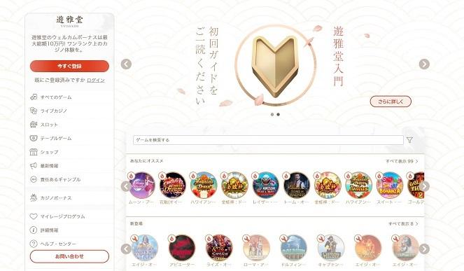 和風で落ち着いた日本人向けのサイトデザイン