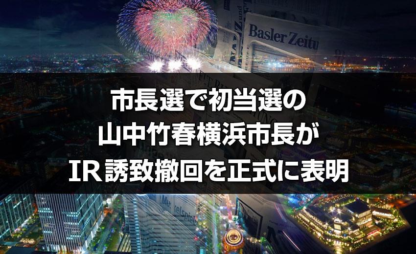 市長選で初当選の山中竹春横浜市長がIR誘致撤回を正式に表明