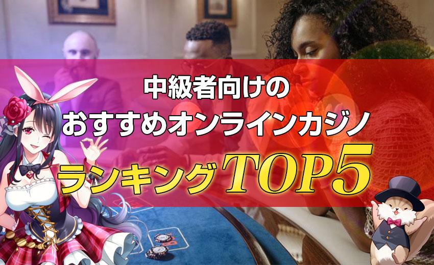 中級者向けのおすすめオンラインカジノランキング5選!