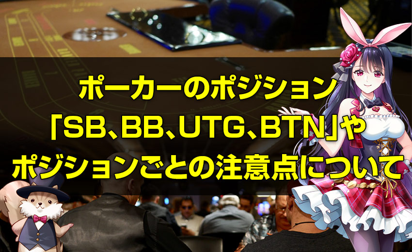 ポーカーのポジション「SB、BB、UTG、BTN」やポジションごとの注意点について
