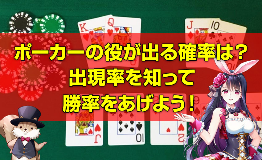 ポーカーの役が出る確率は?出現率を知って勝率をあげよう!