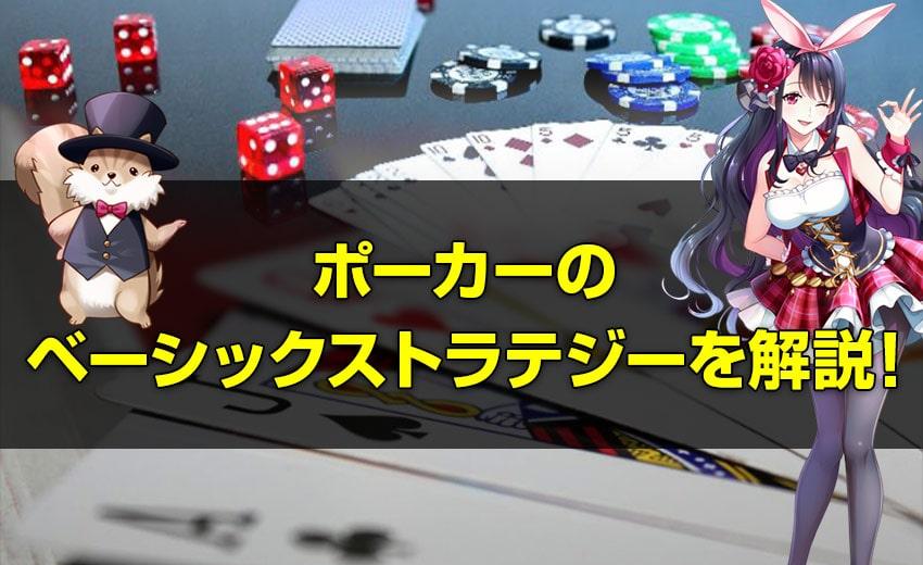 ポーカーのベーシックストラテジーを解説!