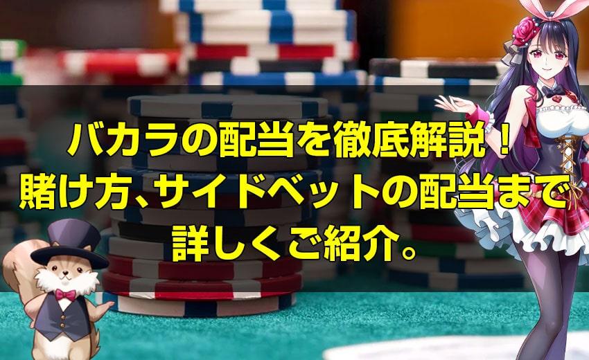 バカラの配当を徹底解説!基本配当から、その他の賭け方、様々なサイドベットの配当まで詳しくご紹介します。