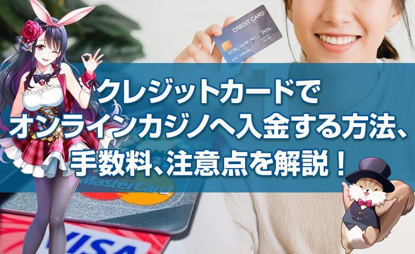 クレジットカードでオンラインカジノへ入金する方法、手順、手数料、注意点をまとめて解説