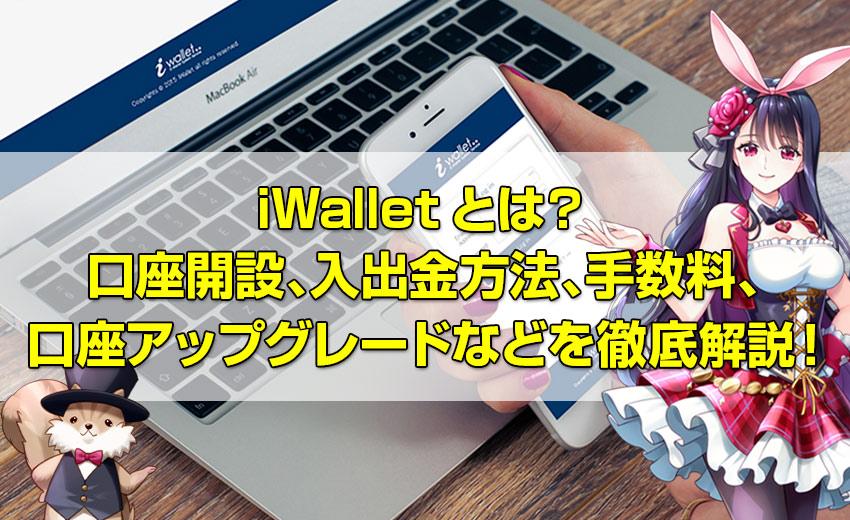 【永久保存版】iWallet(アイウォレット)とは?口座開設、入出金方法、手数料、口座アップグレードなどを徹底解説!