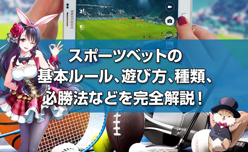 スポーツベットの基本ルール、遊び方、種類、必勝法などを完全解説!
